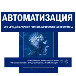 "Выставка ""Автоматизация-2020"""