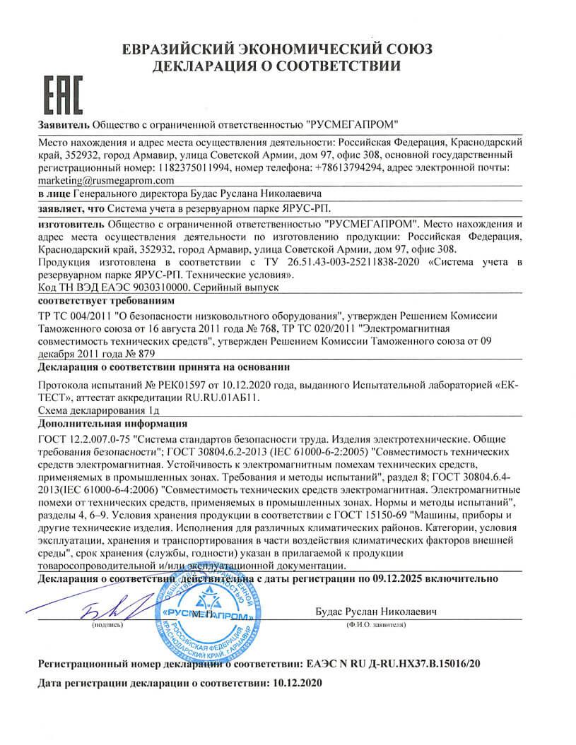 Система учета в резервуарном парке ЯРУС-РП